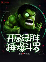 Bắt Đầu Hulk Chùy Bạo Đấu La