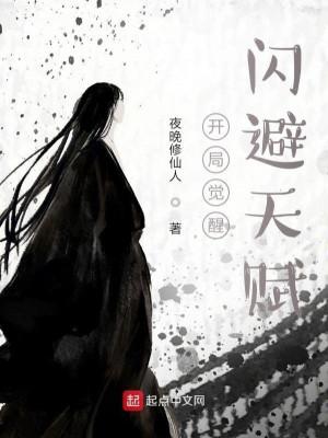 Bắt Đầu Thức Tỉnh Né Tránh Thiên Phú