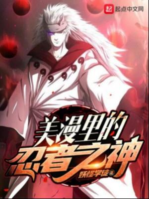 Comic Bên Trong Ninja Chi Thần