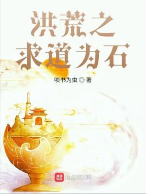 Hồng Hoang Chi Cầu Đạo Thành Đá