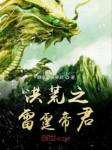 Hồng Hoang Chi Lôi Đình Đế Quân