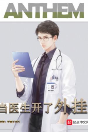 Khi Bác Sĩ Mở Hack