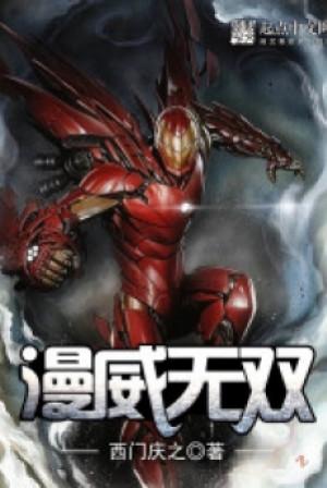 Marvel Vô Song