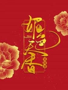 Mị Sắc Thiên Hương