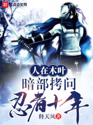 Người Tại Konoha, Ám Bộ Tra Hỏi Ninja Mười Năm