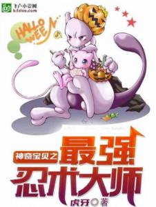Pokemon: Bắt Đầu Ta Tuyển Trạch Mewtwo Convert