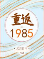 Quay Về 1985