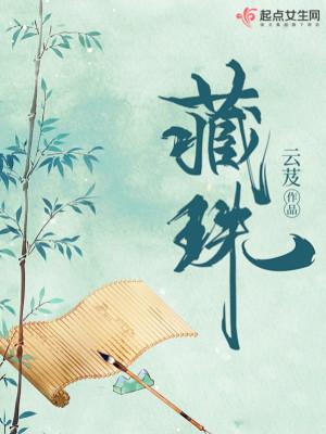 Tàng Châu