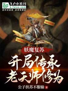 Yêu Ma Thức Tỉnh: Bắt Đầu Truyền Thừa Lão Thiên Sư Tu Vi